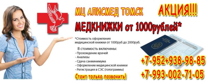 Продление, оформление медицинских санитарных книжек в Томске за 1 день
