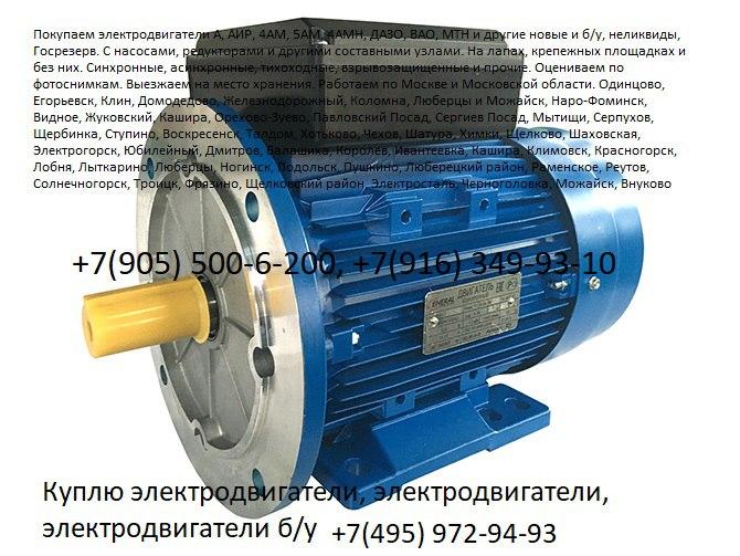 Покупаем электродвигатели АИР, 4АМ, 5АМ, 4АМН, ДАЗО, ВАО