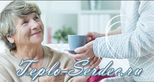 Тепло Сердец - сеть пансионатов для пожилых людей