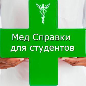 Медсправки в Нижнем Новгороде