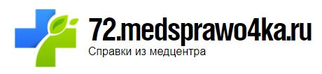 Медсправки в Тюмени на