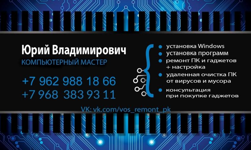 Ремонту компьютеров в Воскресенске