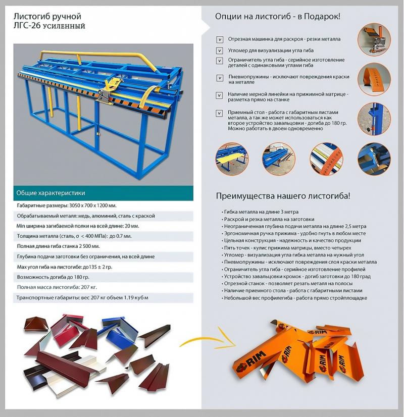 Листогиб ручной ЛГС-26У всего 33400 рублей. Отрезная машинка в подарок.