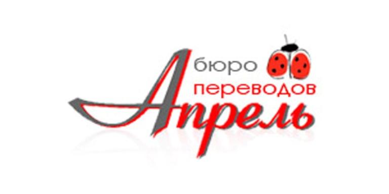 Услуги перевода документов в центре переводов Апрель