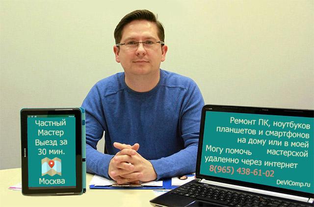 Компьютерный мастер ремонт компьютера