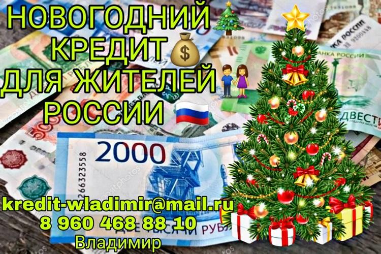 Новогодний кредит всех жителей России.